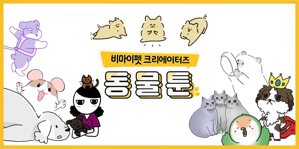 반려동물 웹툰 슬라이더